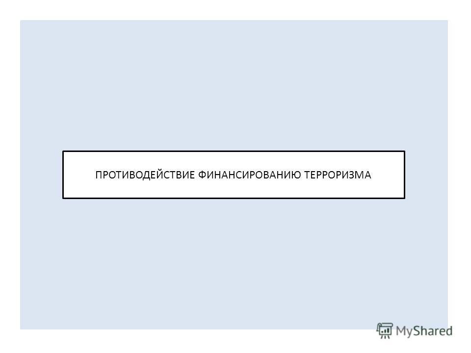 ПРОТИВОДЕЙСТВИЕ ФИНАНСИРОВАНИЮ ТЕРРОРИЗМА
