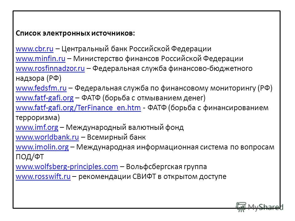 Список электронных источников: www.cbr.ruwww.cbr.ru – Центральный банк Российской Федерации www.minfin.ruwww.minfin.ru – Министерство финансов Российской Федерации www.rosfinnadzor.ruwww.rosfinnadzor.ru – Федеральная служба финансово-бюджетного надзо