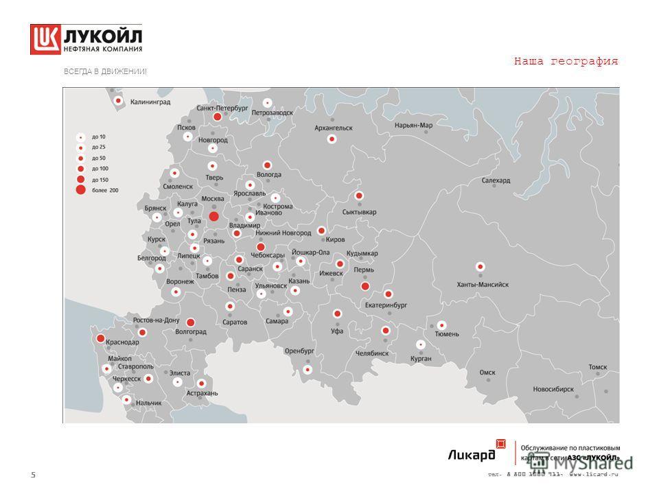 ВСЕГДА В ДВИЖЕНИИ ! тел. 8 800 1000 911, www.licard.ru 5 Наша география