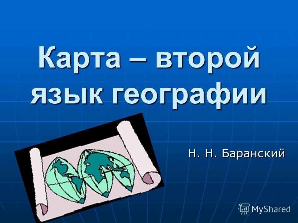 Карта – второй язык географии Н. Н. Баранский