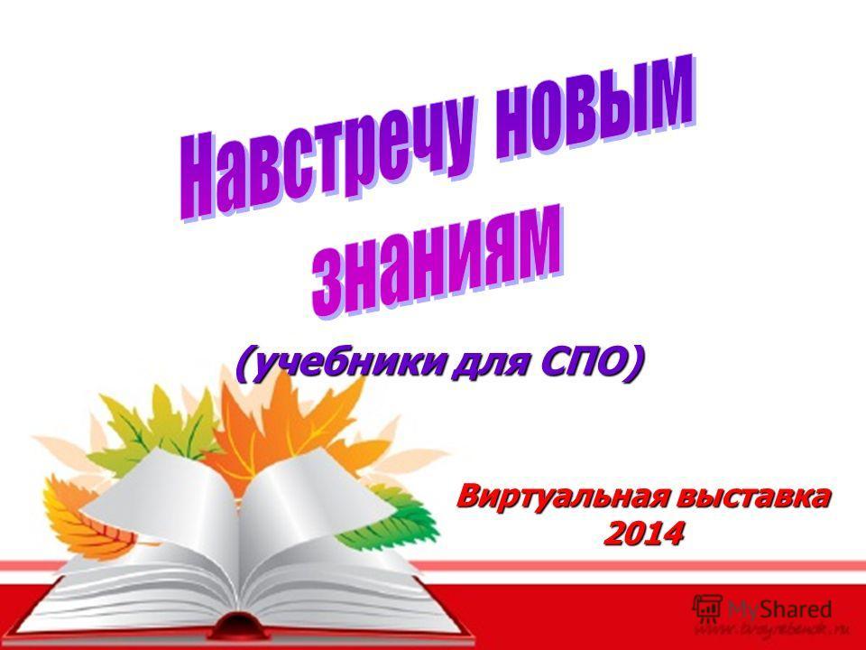 (учебники для СПО) Виртуальная выставка 2014