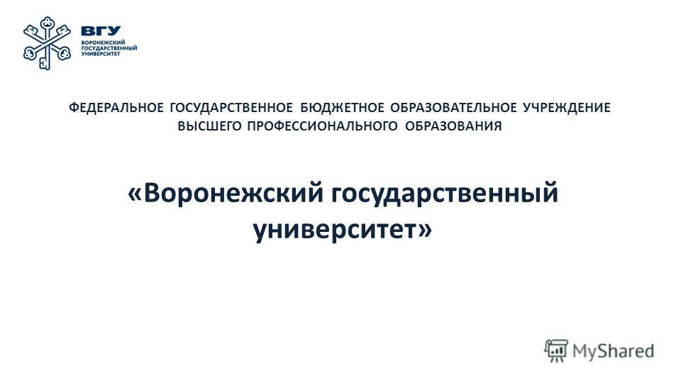 ФЕДЕРАЛЬНОЕ ГОСУДАРСТВЕННОЕ БЮДЖЕТНОЕ ОБРАЗОВАТЕЛЬНОЕ УЧРЕЖДЕНИЕ ВЫСШЕГО ПРОФЕССИОНАЛЬНОГО ОБРАЗОВАНИЯ «Воронежский государственный университет»