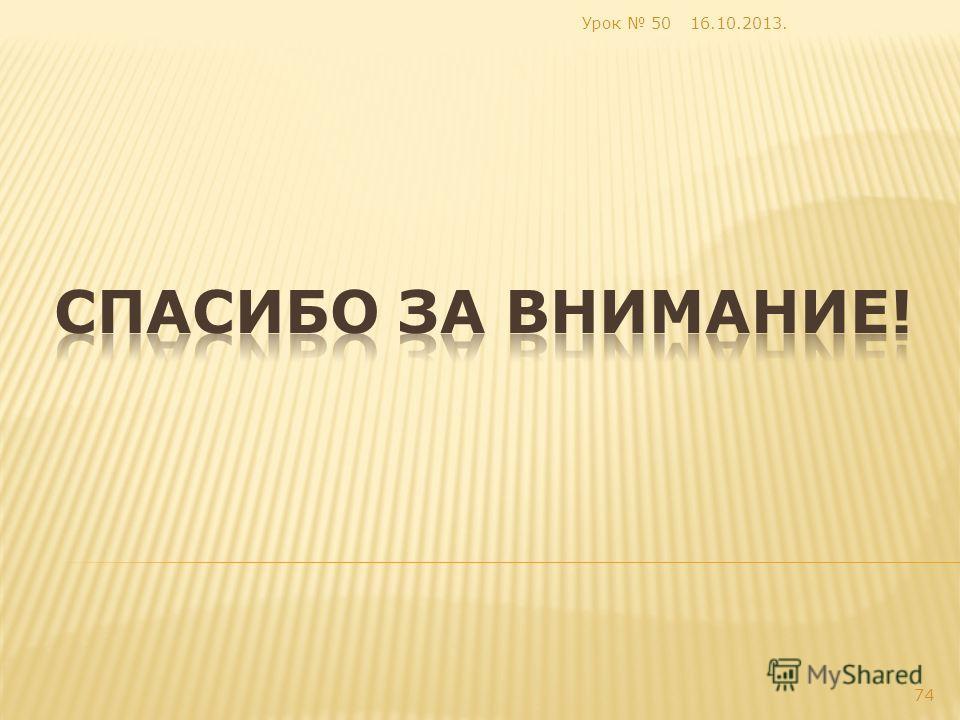 16.10.2013. 74 Урок 50