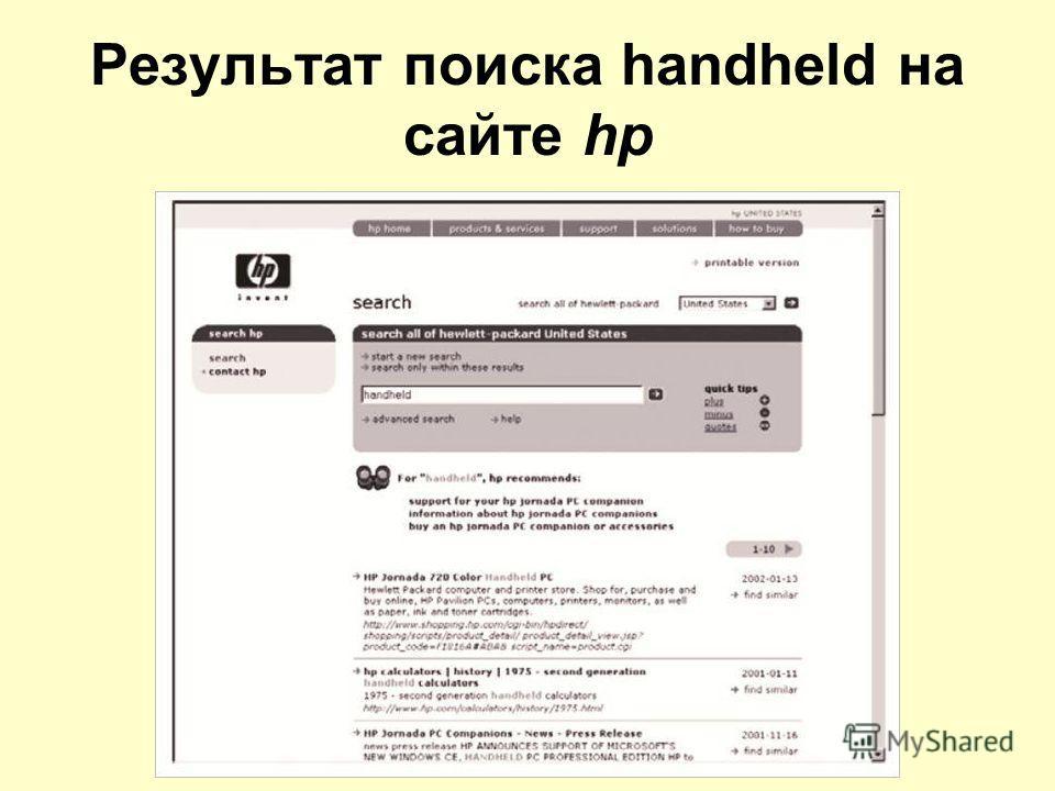 Результат поиска handheld на сайте hp
