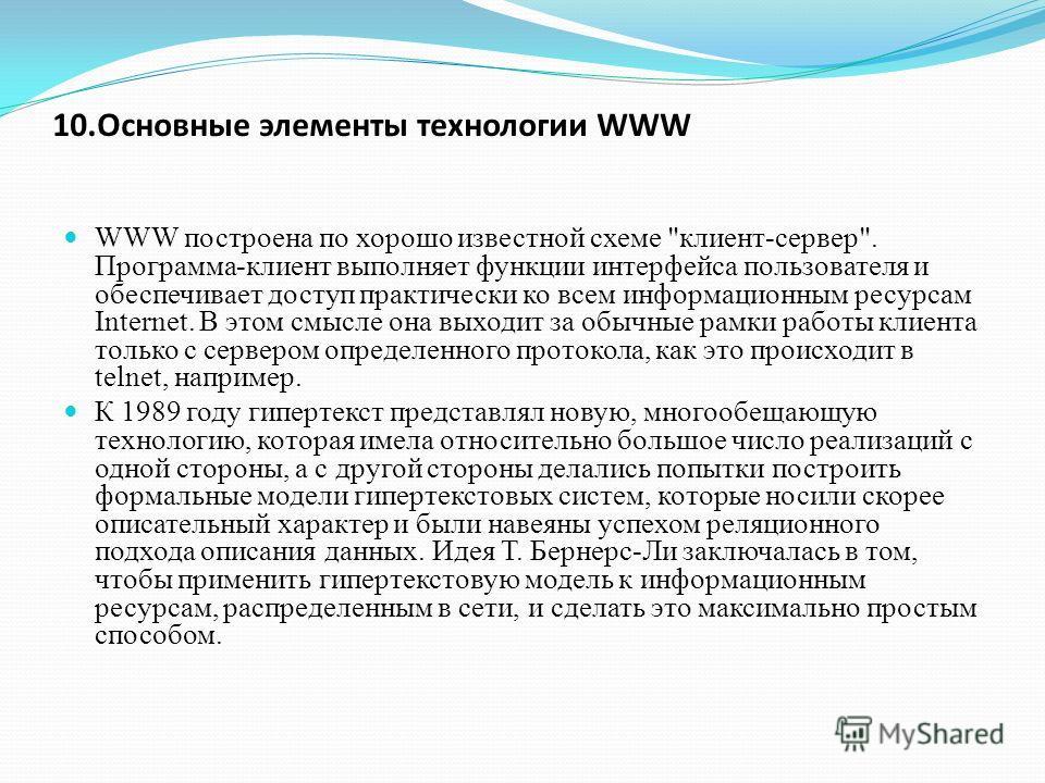 10. Основные элементы технологии WWW WWW построена по хорошо известной схеме