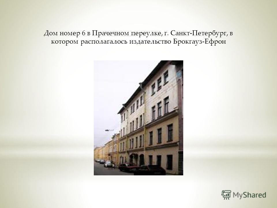 Дом номер 6 в Прачечном переулке, г. Санкт-Петербург, в котором располагалось издательство Брокгауз-Ефрон