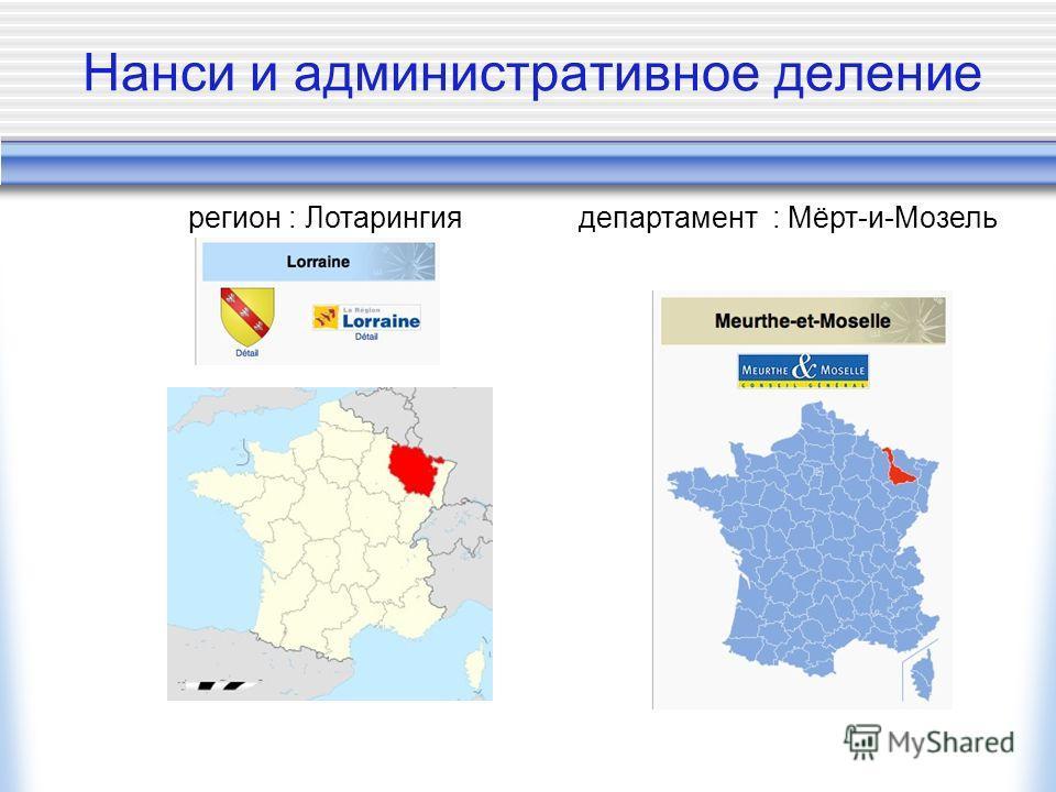 Нанси и административное деление регион : Лотарингиядепартамент : Мёрт-и-Moзель