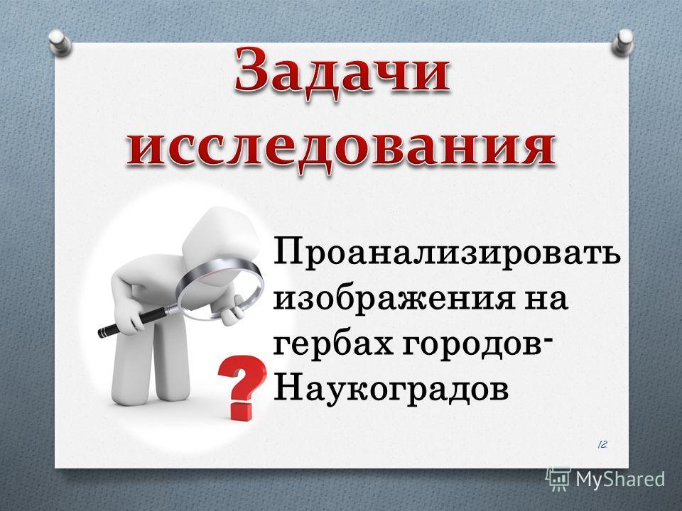 Проанализировать изображения на гербах городов- Наукоградов 12