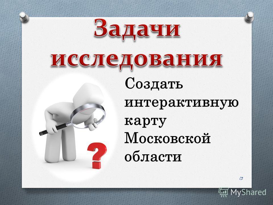 Создать интерактивную карту Московской области 13