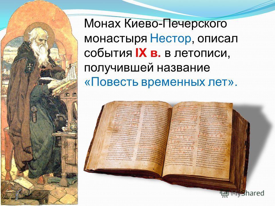 Монах Киево-Печерского монастыря Нестор, описал события IX в. в летописи, получившей название «Повесть временных лет».