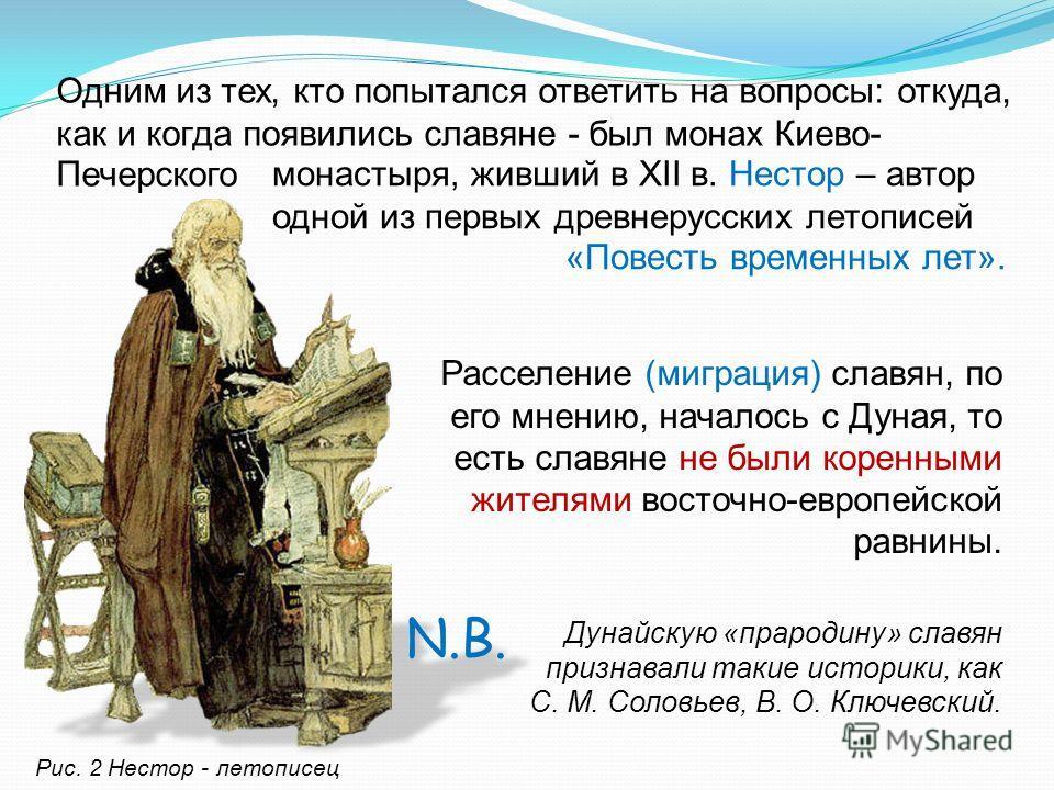 Одним из тех, кто попытался ответить на вопросы: откуда, как и когда появились славяне - был монах Киево- Печерского монастыря, живший в XII в. Нестор – автор одной из первых древнерусских летописей «Повесть временных лет». Расселение (миграция) слав
