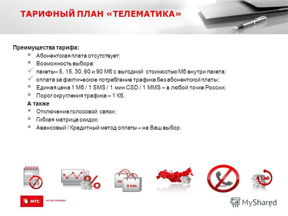 6 Преимущества тарифа: Абонентская плата отсутствует; Возможность выбора: пакеты– 5, 15, 30, 60 и 90 Мб с выгодной стоимостью Мб внутри пакета; оплата за фактическое потребление трафика без абонентской платы; Единая цена 1 Мб / 1 SMS / 1 мин CSD / 1