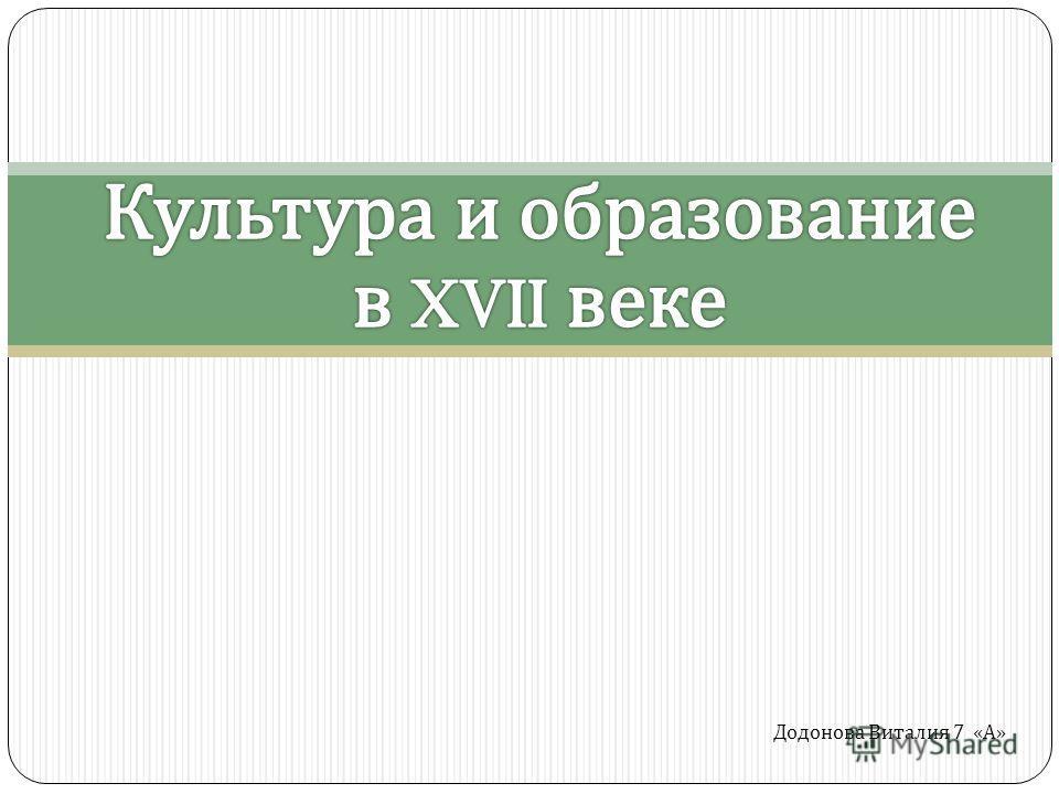 Додонова Виталия 7 « А »