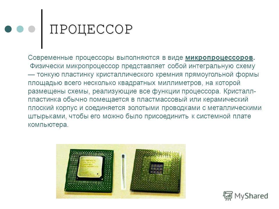 ПРОЦЕССОР Современные процессоры выполняются в виде микропроцессоров. Физически микропроцессор представляет собой интегральную схему тонкую пластинку кристаллического кремния прямоугольной формы площадью всего несколько квадратных миллиметров, на кот
