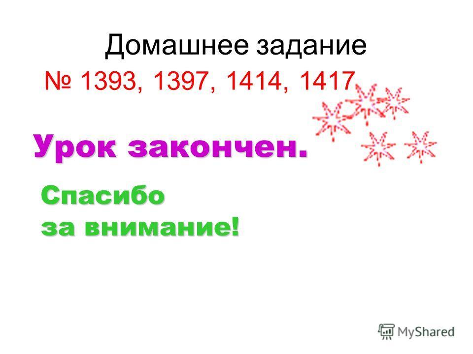 Постройте фигуры по заданным точкам Мышонок 1) (3; - 4), (3; - 1), (2; 3), (2; 5), (3; 6), (3; 8), (2; 9), (1; 9), (- 1; 7), (- 1; 6),(- 4; 4), (- 2; 3), (- 1; 3), (- 1; 1), (- 2; 1), (-2; - 1), (- 1; 0), (- 1; - 4), (- 2; - 4), (- 2; - 6), (- 3; - 6