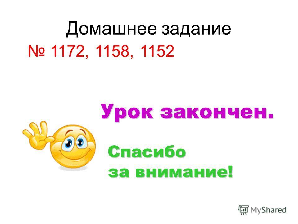 Домашнее задание 1393, 1397, 1414, 1417 Урок закончен. Спасибо за внимание!