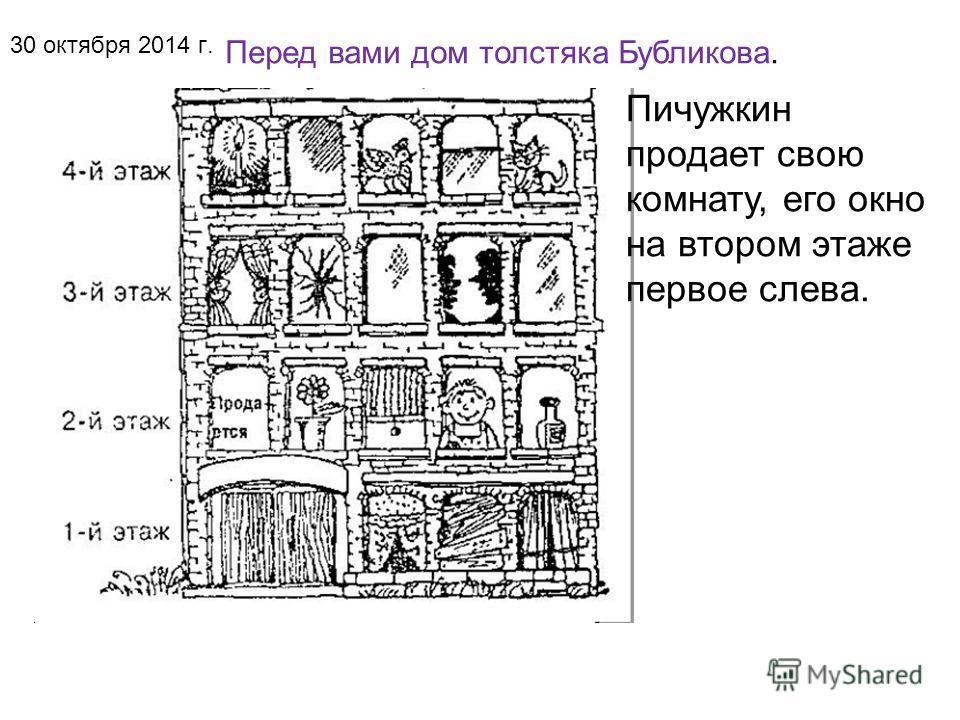 Перед вами дом толстяка Бубликова. 30 октября 2014 г. Одно окно разбито, сторож говорит, что оно на третьем этаже, второе слева. Как видите описать местоположение любого окна не сложно.