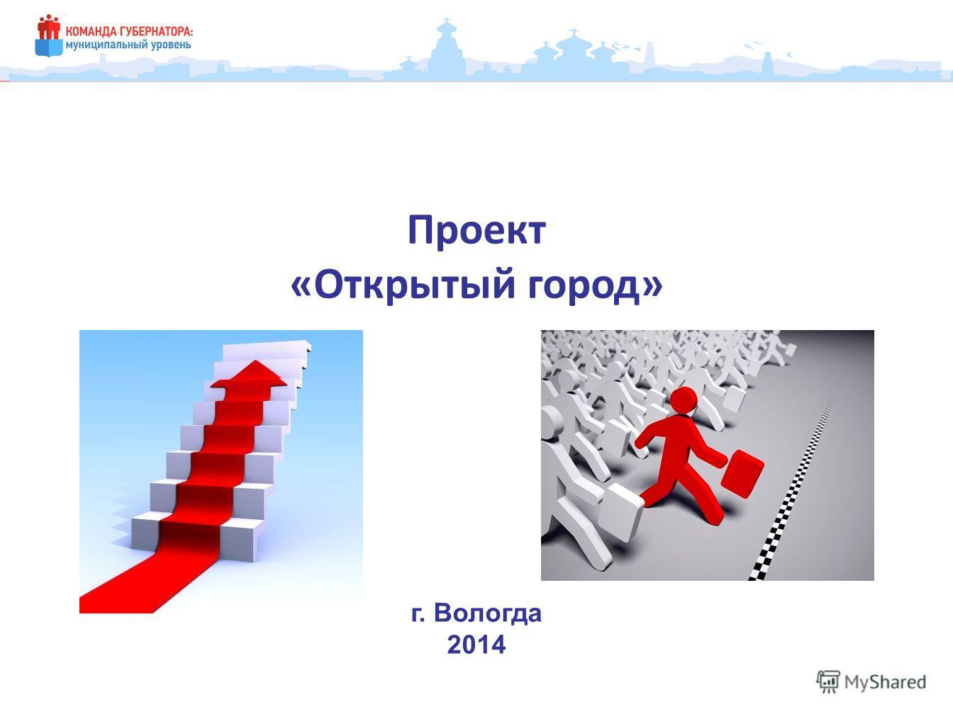 Лист 6 Проект «Открытый город» г. Вологда 2014