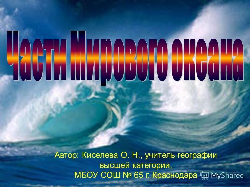 Автор: Киселева О. Н., учитель географии высшей категории, МБОУ СОШ 65 г. Краснодара