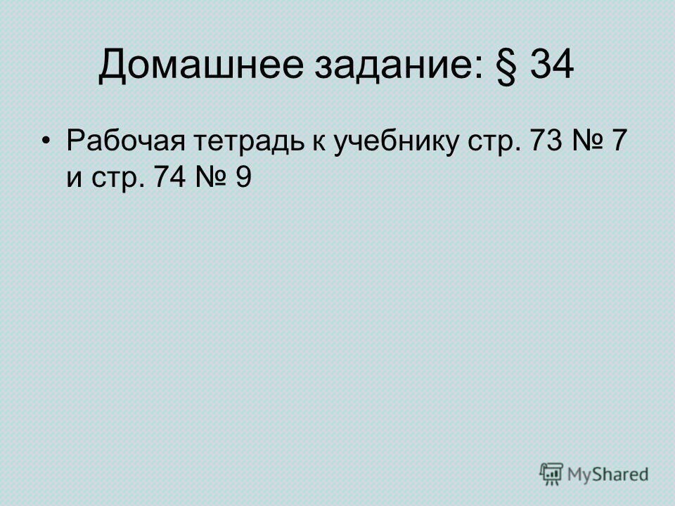 Домашнее задание: § 34 Рабочая тетрадь к учебнику стр. 73 7 и стр. 74 9