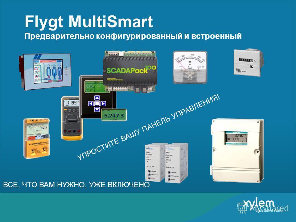 Flygt MultiSmart Предварительно конфигурированный и встроенный УПРОСТИТЕ ВАШУ ПАНЕЛЬ УПРАВЛЕНИЯ! ВСЕ, ЧТО ВАМ НУЖНО, УЖЕ ВКЛЮЧЕНО