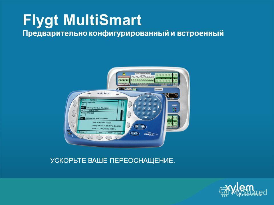 Flygt MultiSmart Предварительно конфигурированный и встроенный УСКОРЬТЕ ВАШЕ ПЕРЕОСНАЩЕНИЕ.