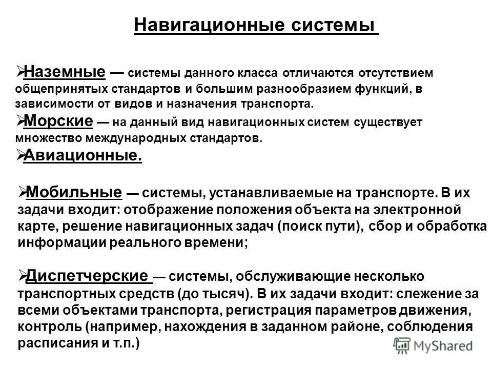 Источник: http://chizhik.ucoz.ru/load/informacionnye_sistemy_i_tekhnologii/informacionnye_sistemy_na_morskom_transporte/nis/11-1-0-11  Навигационные системы Наземные системы данного класса отличаются отсутствием общепринятых стандартов и большим ра