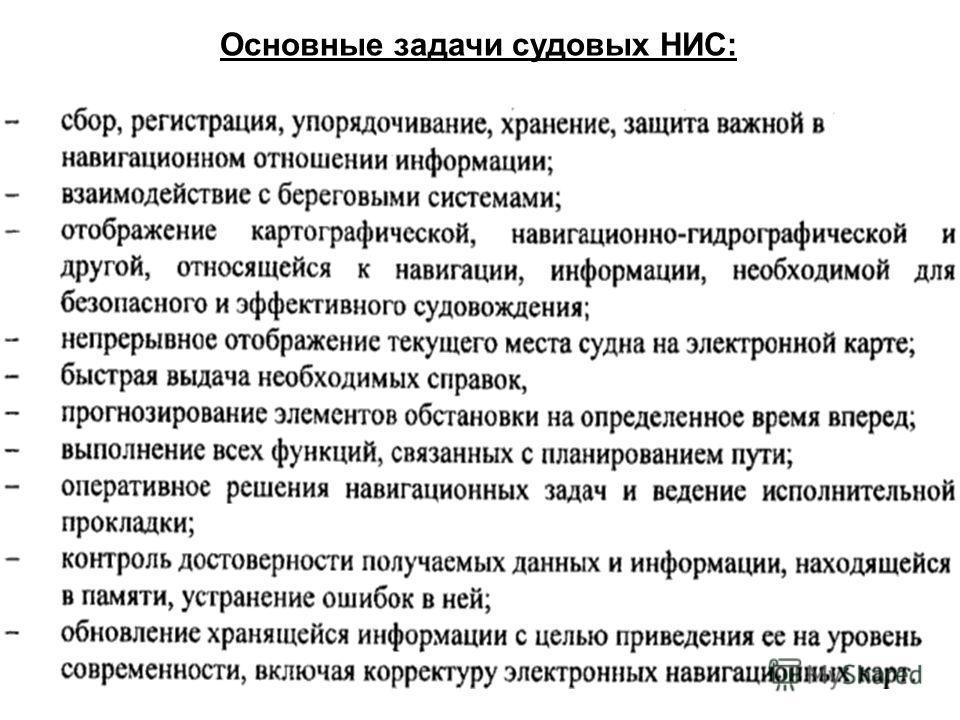 Основные задачи судовых НИС: