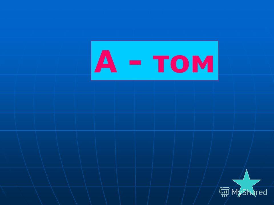 А - том