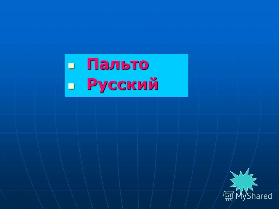 Пальто Пальто Русский Русский