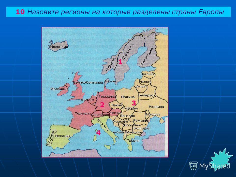 10 Назовите регионы на которые разделены страны Европы 1 2 3 4