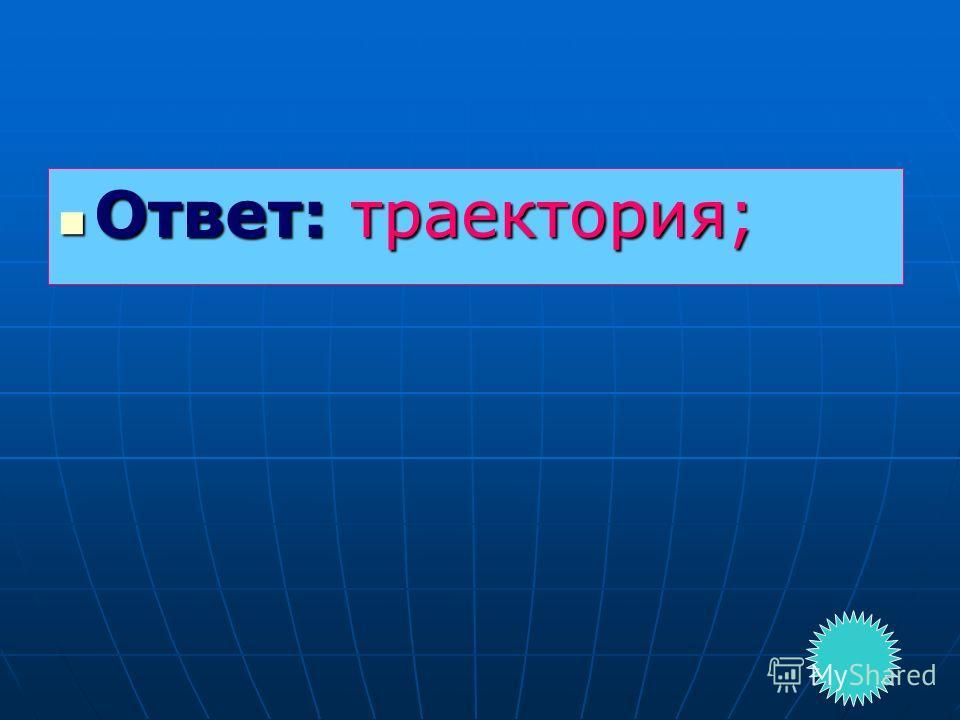 Ответ: траектория; Ответ: траектория;