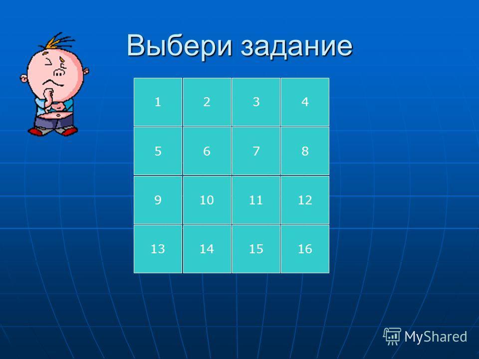 Выбери задание 1234 5678 910 16 1211 151413