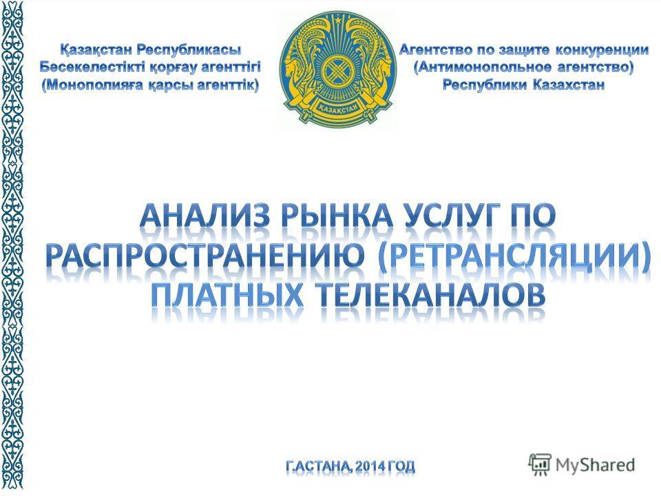 1 Итоги работы Министерства транспорта и коммуникаций Республики Казахстан за 2011 год и задачи на 2012 год