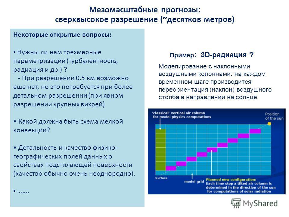 Некоторые открытые вопросы: Нужны ли нам трехмерные параметризации (турбулентность, радиация и др.) ? - При разрешении 0.5 км возможно еще нет, но это потребуется при более детальном разрешении (при явном разрешении крупных вихрей) Какой должна быть