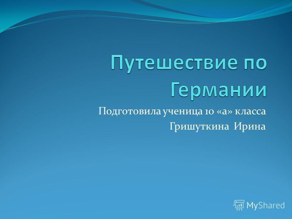 Подготовила ученица 10 «а» класса Гришуткина Ирина