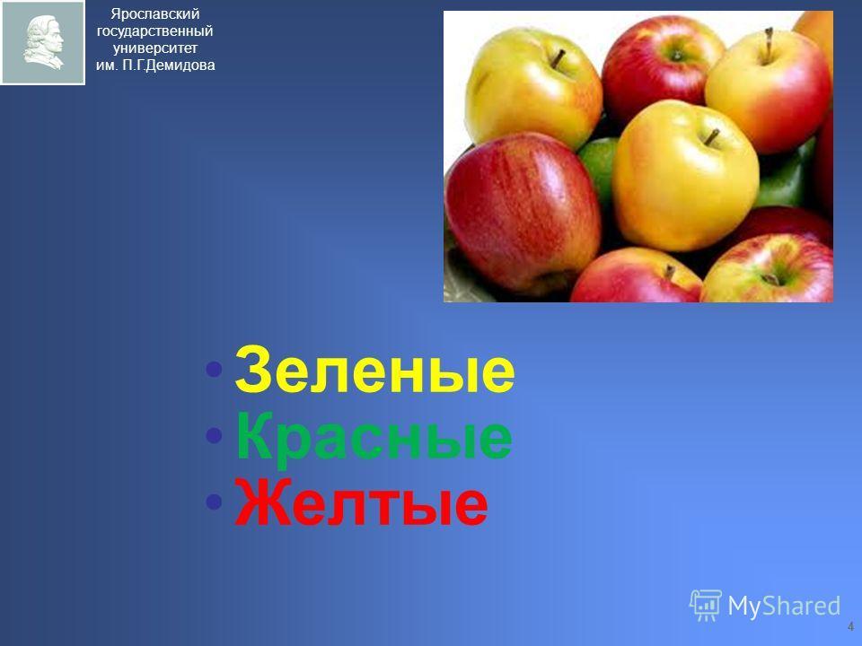 Ярославский государственный университет им. П.Г.Демидова 4 Зеленые Красные Желтые