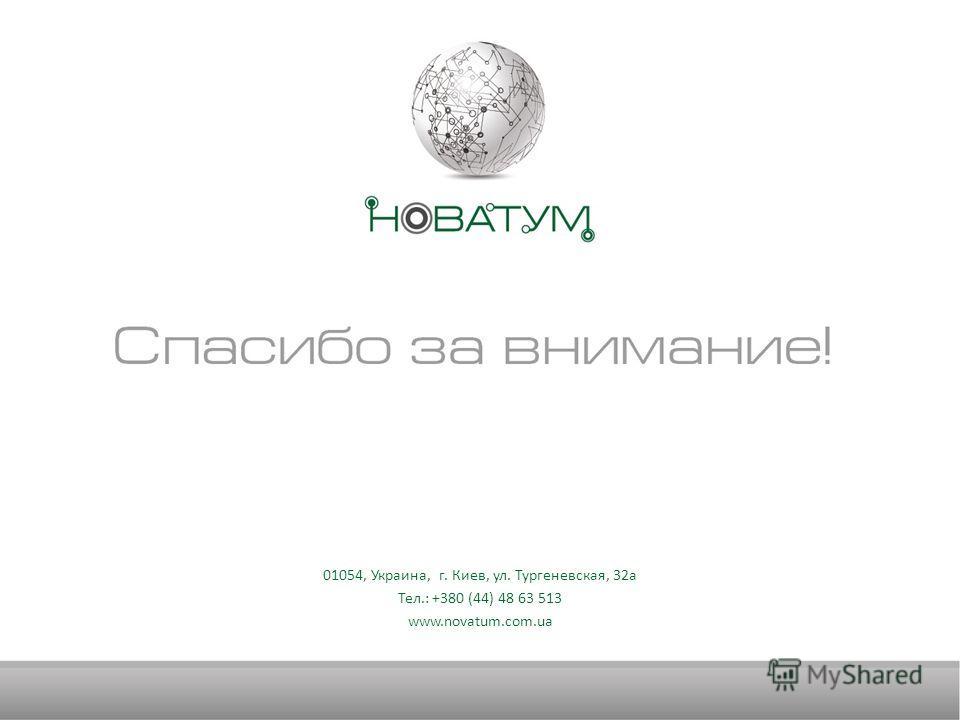 01054, Украина, г. Киев, ул. Тургеневская, 32 а Тел.: +380 (44) 48 63 513 www.novatum.com.ua