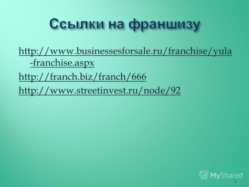 http://www.businessesforsale.ru/franchise/yula -franchise.aspx http://franch.biz/franch/666 http://www.streetinvest.ru/node/92 2