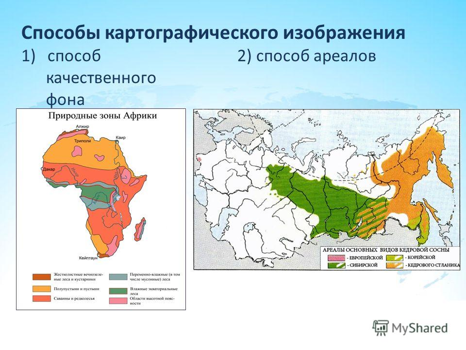способы картографического изображения: