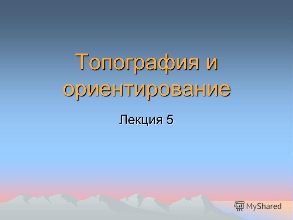Топография и ориентирование Лекция 5