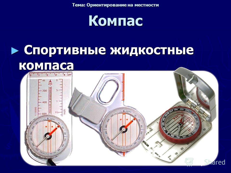 Компас Спортивные жидкостные компаса Спортивные жидкостные компаса Тема: Ориентирование на местности