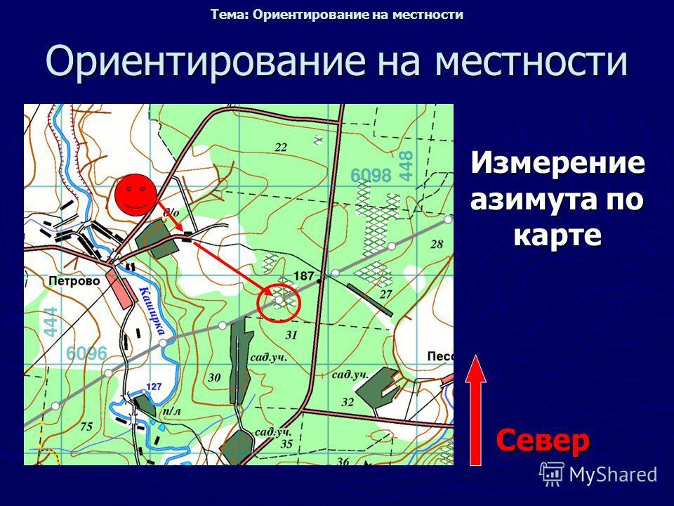 Измерение азимута по карте Север Ориентирование на местности Тема: Ориентирование на местности