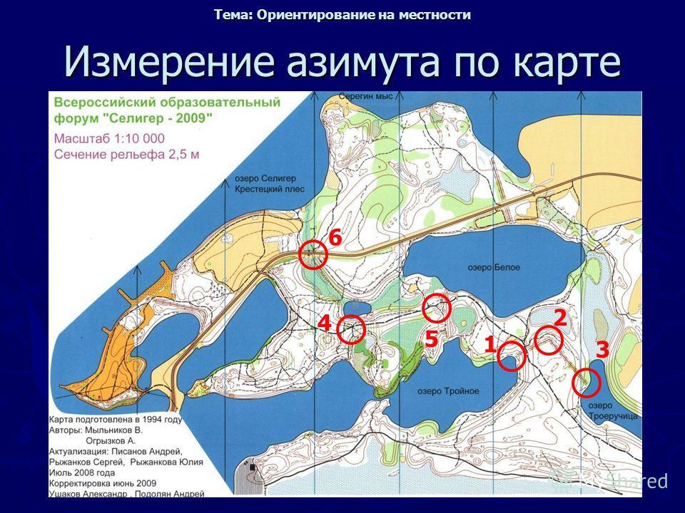 Измерение азимута по карте Тема: Ориентирование на местности 1 2 3 4 5 6