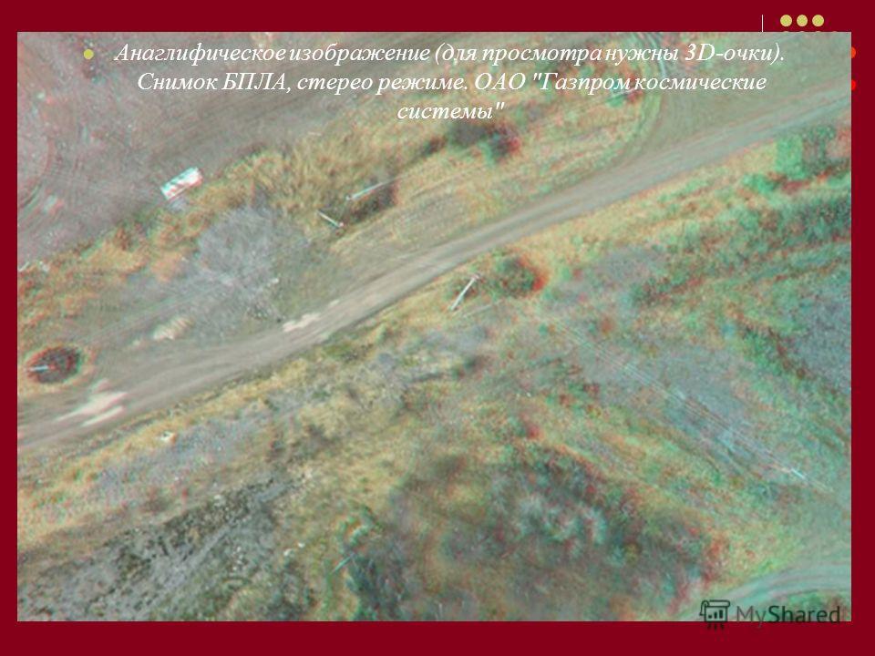 Анаглифическое изображение (для просмотра нужны 3D-очки). Снимок БПЛА, стерео режиме. ОАО Газпром космические системы