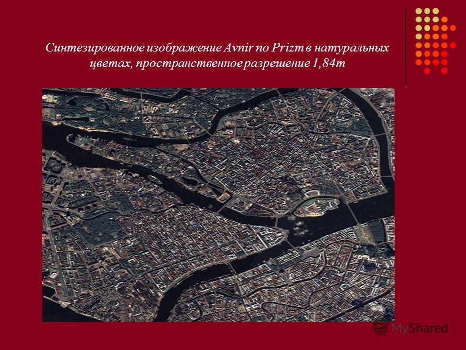 Синтезированное изображение Avnir по Prizm в натуральных цветах, пространственное разрешение 1,84m