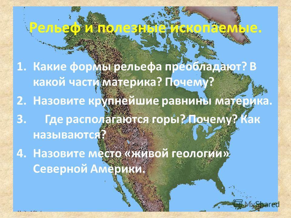 План урока: Проверка Д/З: 1. у карты – рассказать об особенностях географического положения Северной Америки; 2. Проверка знаний номенклатуры; Рельеф Северной Америки; Охрана природы материка. Закрепление материала.