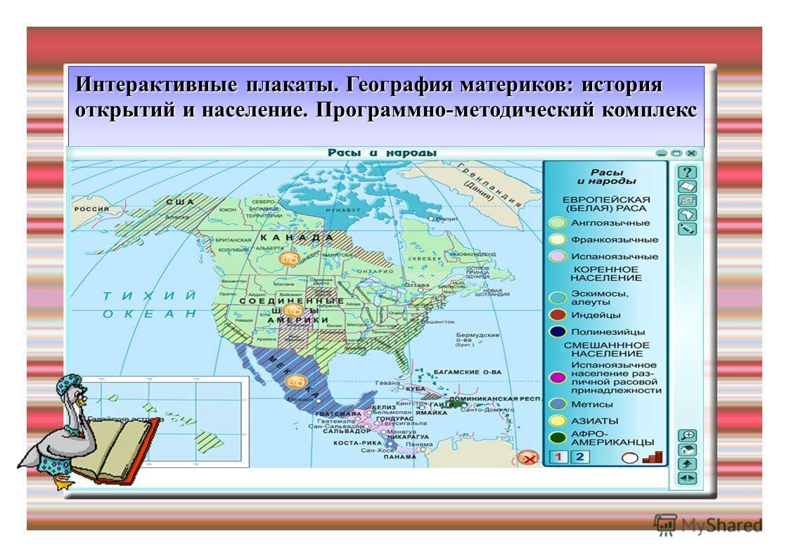 Интерактивные плакаты. География материков: история открытий и население. Программно-методический комплекс Интерактивные плакаты. География материков: история открытий и население. Программно-методический комплекс