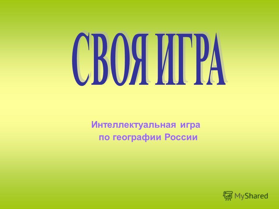 Интеллектуальная игра по географии России