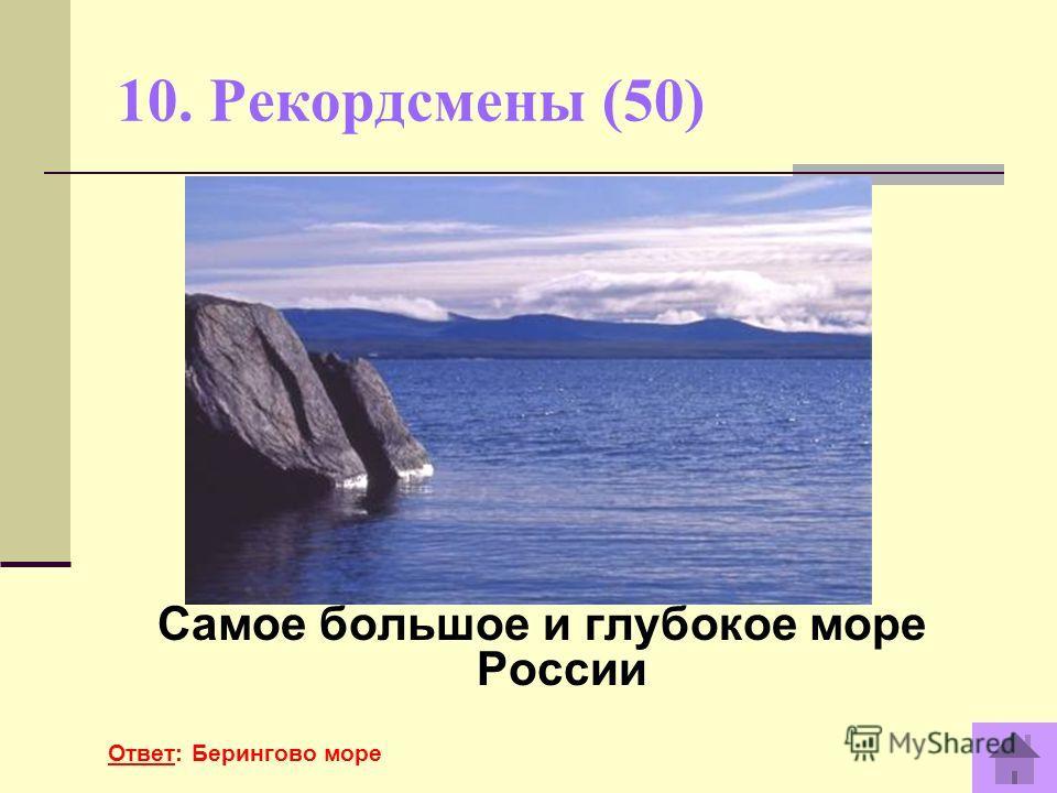 10. Рекордсмены (50) Самое большое и глубокое море России Ответ: Берингово море